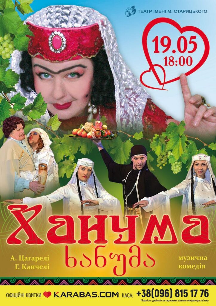 19.05 Khanuma