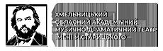 Театр ім. М. Старицького